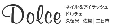 ネイル&マツエク ドルチェ Dolce   久留米市,佐賀市,筑紫野市,太宰府市